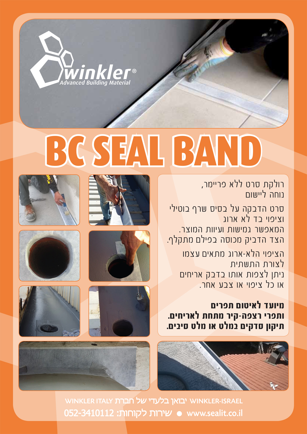 flyer-bc-seal-band