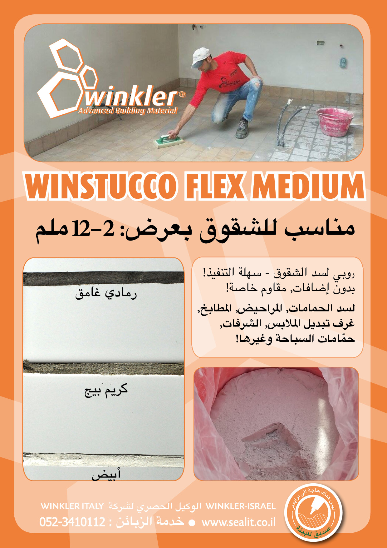 flyer-WINSTUCCO flex medium-arab