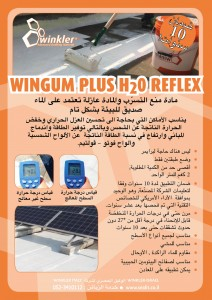 flyer-wingum plus h20 reflex arab