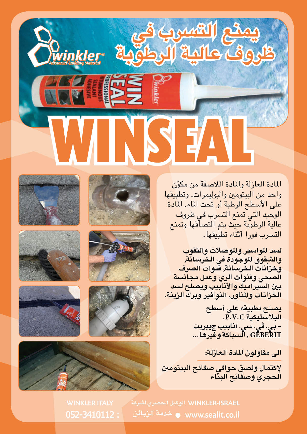 winseal-arab