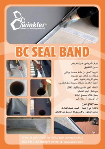 flyer-bc-seal-band-arab