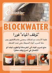 flyer-block-water-arab