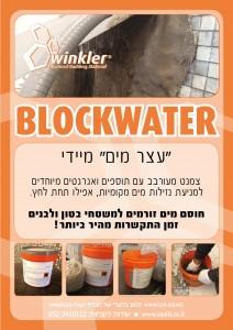 flyer-blockwater