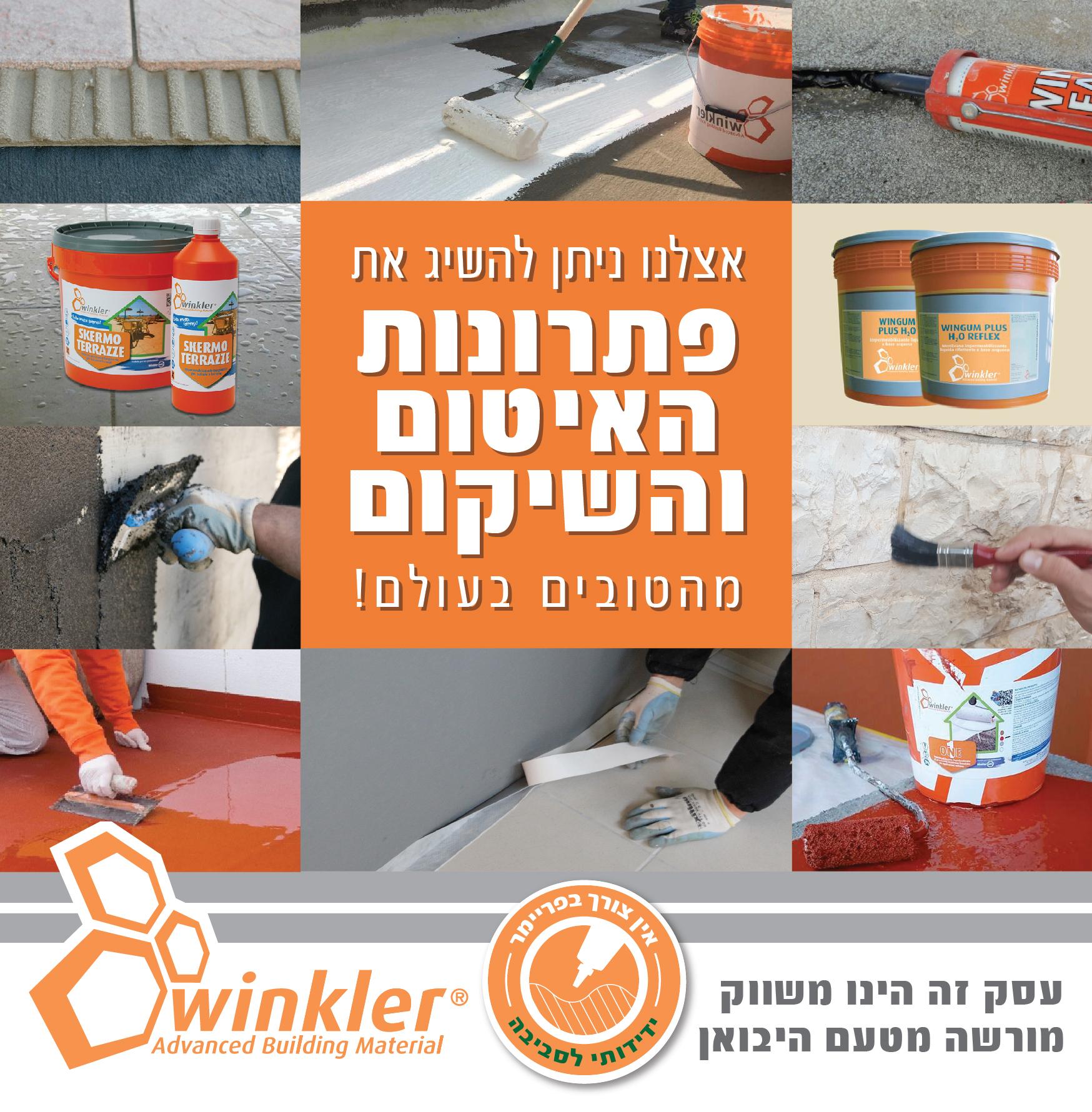 וינקלר-לחנויות