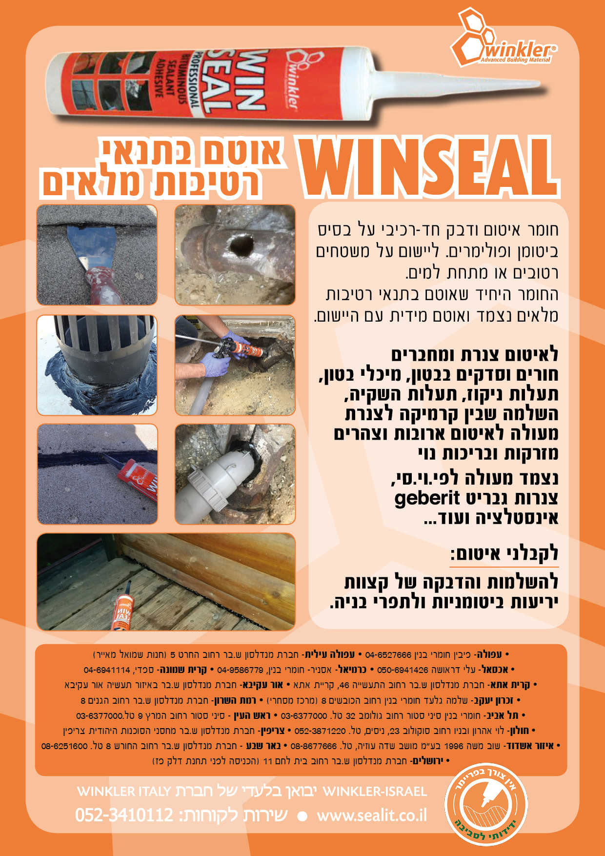 flyer-winseal+salers